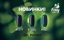 Foxy Expert, Gel polish #1821, 10 ml
