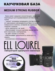 База для гель-лака medium strong rubber 30мл 501 ELL LOUREL