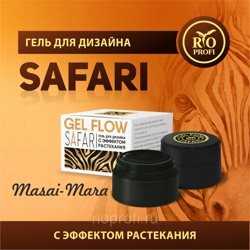 Гель для дизайна Gel Flow Safari Masai-Mara, прозрачный, 7 гр Rio Profi